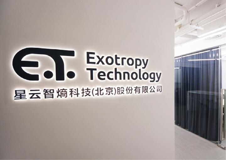 Exotropy-Technology-office-by-Spejs-Beijing-China-13