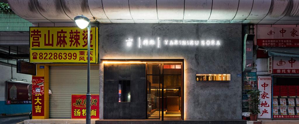 mitsuhiro-shoji-yakiniky-sura-bbq-restaurant-china-designboom-1800